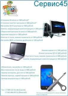 Ремонт компьютеров и мобильной электроники