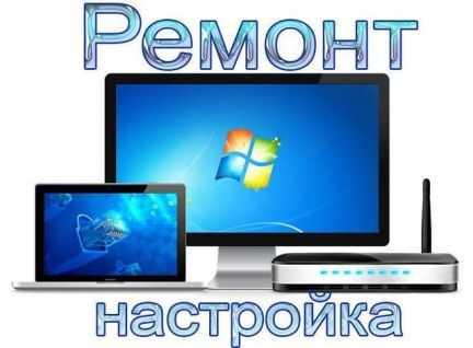 Ремонт компьютеров, ноутбуков, планшетов, телефоно
