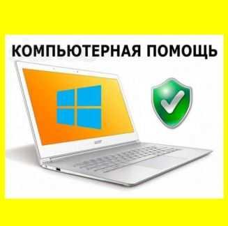 Компьютерная помощь. Консультация по работе пк