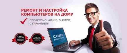 Ремонт Компьютеров Ноутбуков На Дому