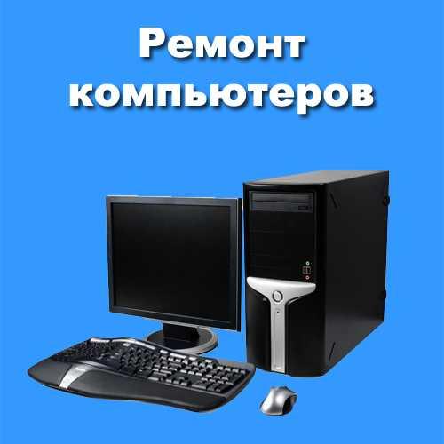 Ремонт компьютеров,ноутбуков,Установка Windows wifi мастер