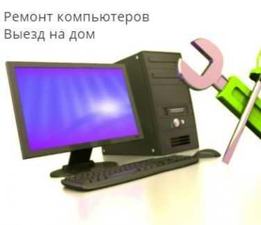 Ремонт, обслуживание, настройка компьютеров