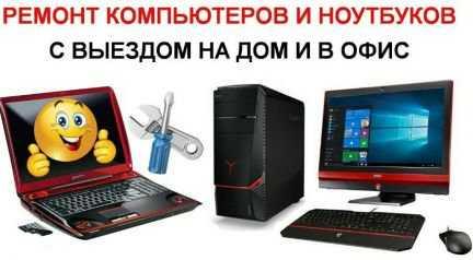Ремонт компьютеров и ноутбуков, установка Windows