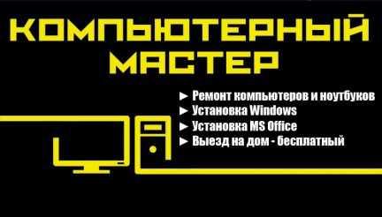 Компьютерная Помощь. Выезд Бесплатно. Гарантия