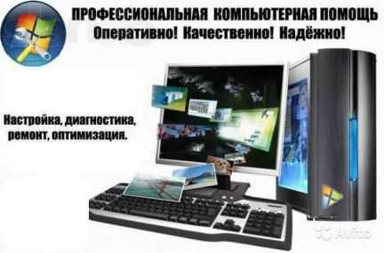 Ремонт компьютеров и ноутбуков (24 часа)