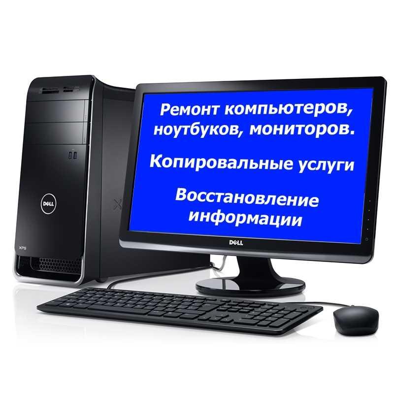 Ремонт компьютеров, ноутбуков. Срочный выезд