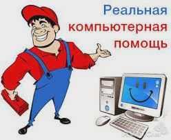 Компьютерный мастер на дом, установка Windows