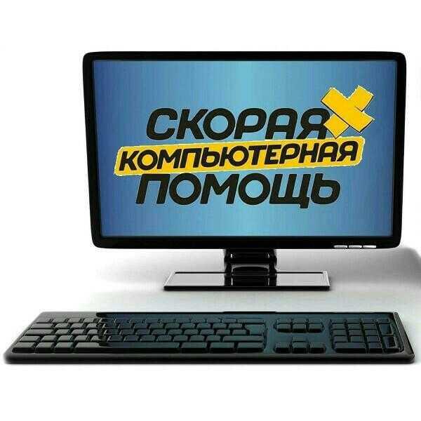 Оказание помощи с компьютером, ноутбуком