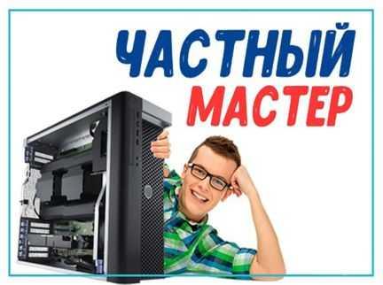 Компьютерная помощь. Ремонт компьютеров. Программист