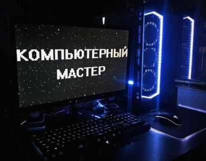 Компьютерный мастер, ремонт и настройка