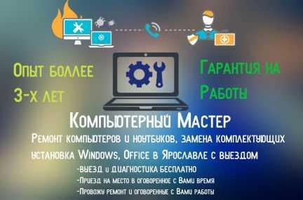 Ремонт пк, ноутбуков и пр. под ос Windows, Linux