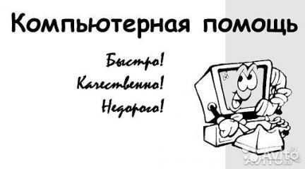 Сервис по ноутбукам и компьютерам в Чебоксарах
