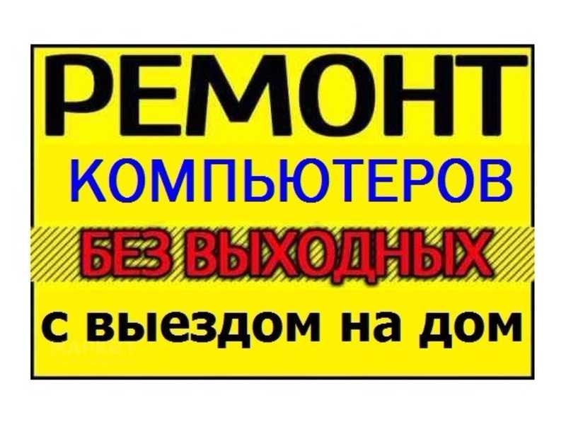 Ремонт компьютеров в Сургуте на дому