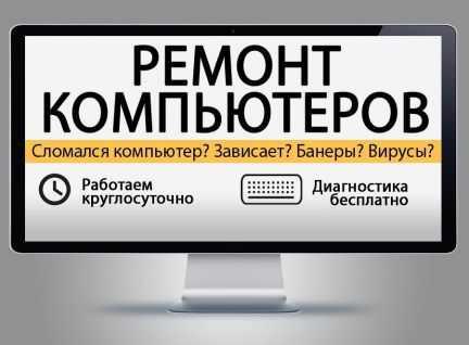 Неотложная компьютерная помощь на дому в Иркутске