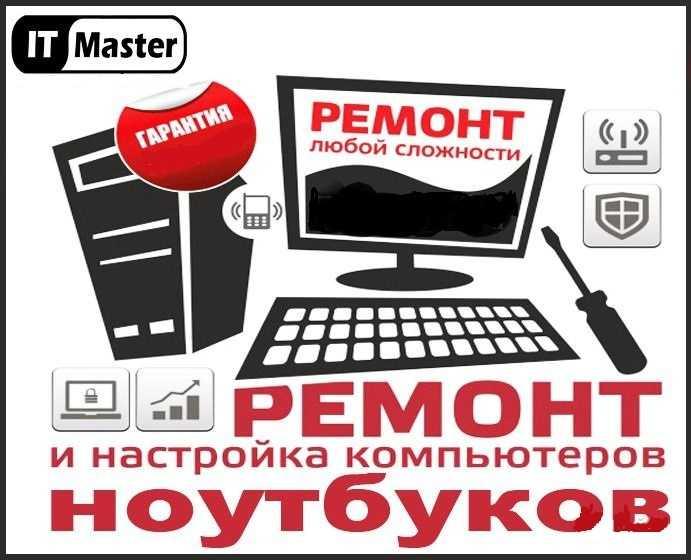 Ремонт и настройка компьютеров и ноутбуков на дому в Тюмени