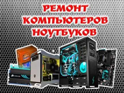 Компьютерная помощь. Выезд по Нск, Академгородку.