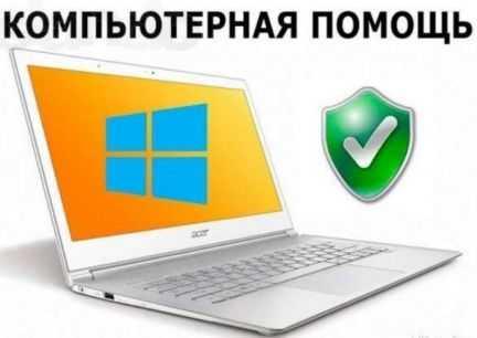 Ремонт Ноутбуков, Компьютеров. Мастер по Компьютер