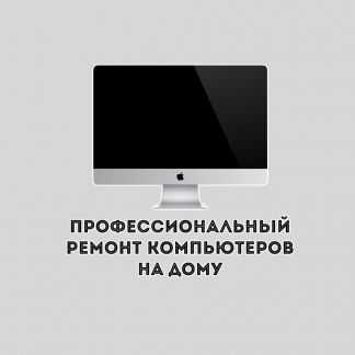 Установка Windows 7/8/10 на ваш компьютер/ноутбук