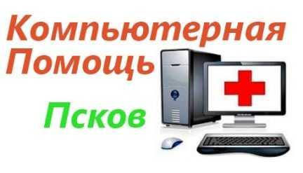 Компьютерная помощь и ремонт. Выезд по Пскову