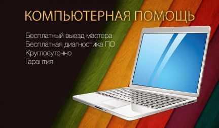 Установка Windows. Ремонт ноутбука и компьютеров