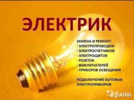 Электрик. Услуги электрика. Электромонтаж