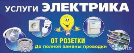 Электрик. 4я группа допуска до и выше 1000 вольт