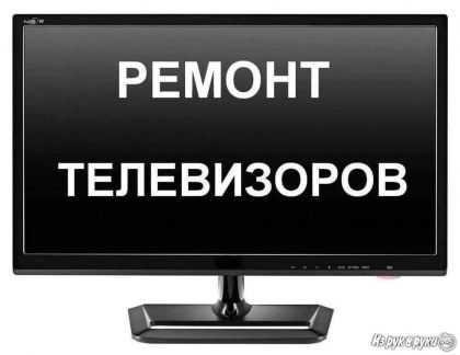 Ремонт телевизоров на дому ЖК и плазмаи выезд 0р