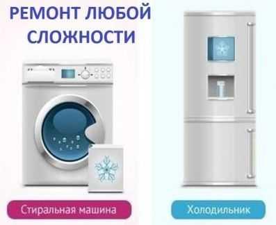 Ремонт на дому стиральных машин и холодильников