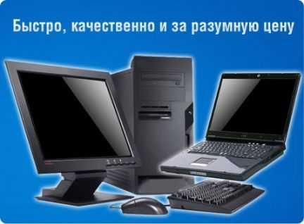 Ремонт настройка компьютеров ноутбуков в Люберцах