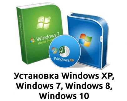 Установка MacOs Windows офисных программ Ремонт PC