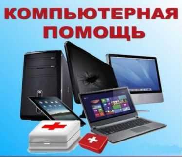 Компьютерная помощь от частника