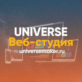 Веб-студия Universe - Создание сайтов