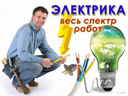 Электрик с выездом по Смоленску