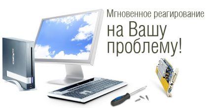 Срочный ремонт компьютеров в Хабаровске на дому