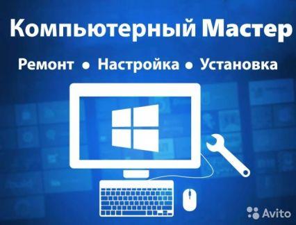 Компьютерный мастер, все виды работ