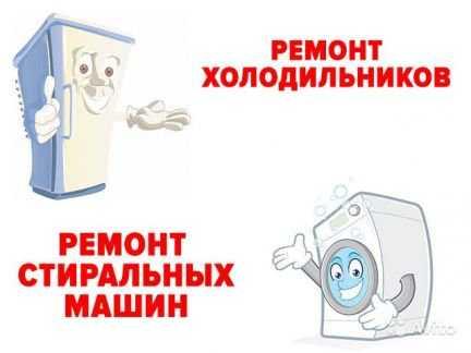 Ремонт бытовой техники,ремонт холодильников