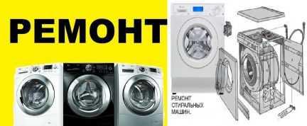 Ремонт стиральных машин и электроники