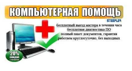 Компьютерная помощь. Ремонт компьютеров и ноутбука