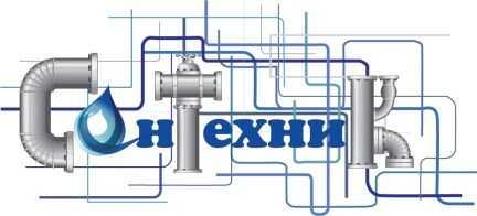 Сантехника, водопровод, канализация, отопление