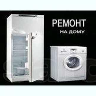 Ремонт холодильников,стиральных машин, электропл