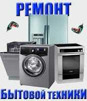 Ремонт холодильников и стиральных мащин