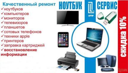 Качественный ремонт пк, ноутбуков, планшетов