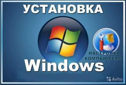Установка Windows 7810 Лицензия
