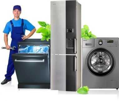 Рем. стиральных машин, холодильников, посудомойки
