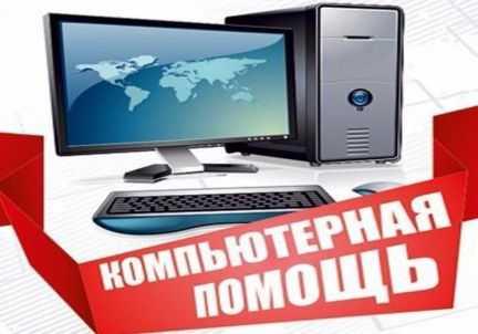 Ноутбуки, Компьютеры, ремонт, настройка. Выезд