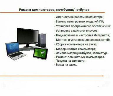 Ремонт настройка пк и ноутбуков