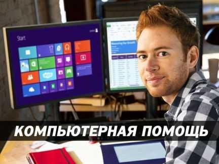 Компьютерная помощь, ремонт ноутбуков Выезд на дом