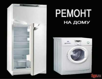 Ремонт Стиральных машин. Холодильников. Телевизоро