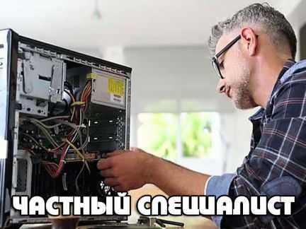 Ремонт и чистка компьютерной техники. Выезд на дом