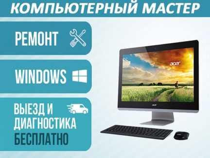 Компьютерный мастер, выезд на дом по всей Казани